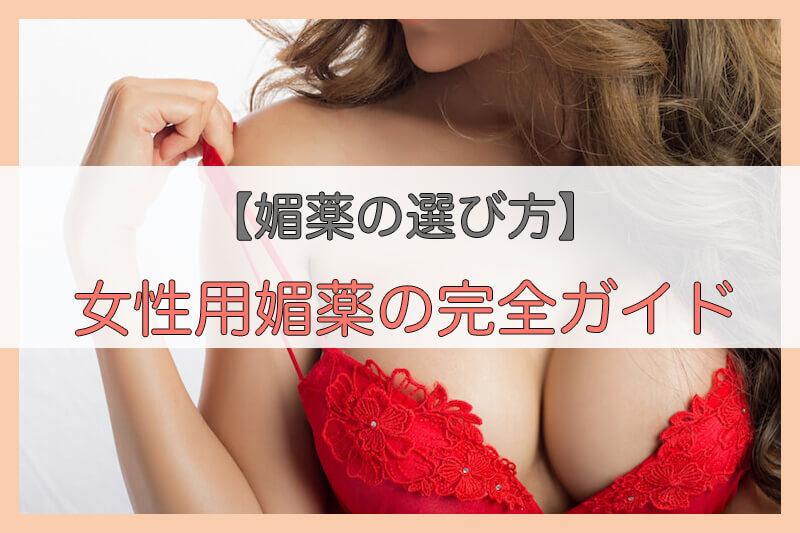 女性用媚薬の完全ガイド